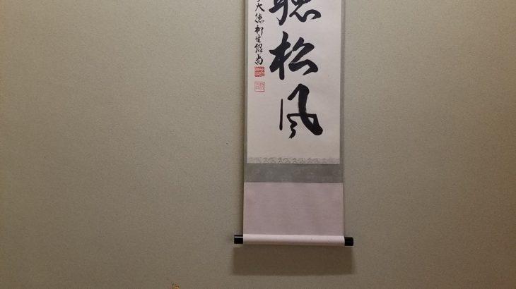 閑座して松風を聴く 魂と心のお茶室 in 姫路🏯 11月
