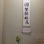 やる、じゃなくて、やりきる! そうなるまでやる 魂と心のお茶室 in 姫路 12月②