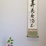 心配しなくても、やりたいことはやっている🍀魂と心のお茶室 in 姫路